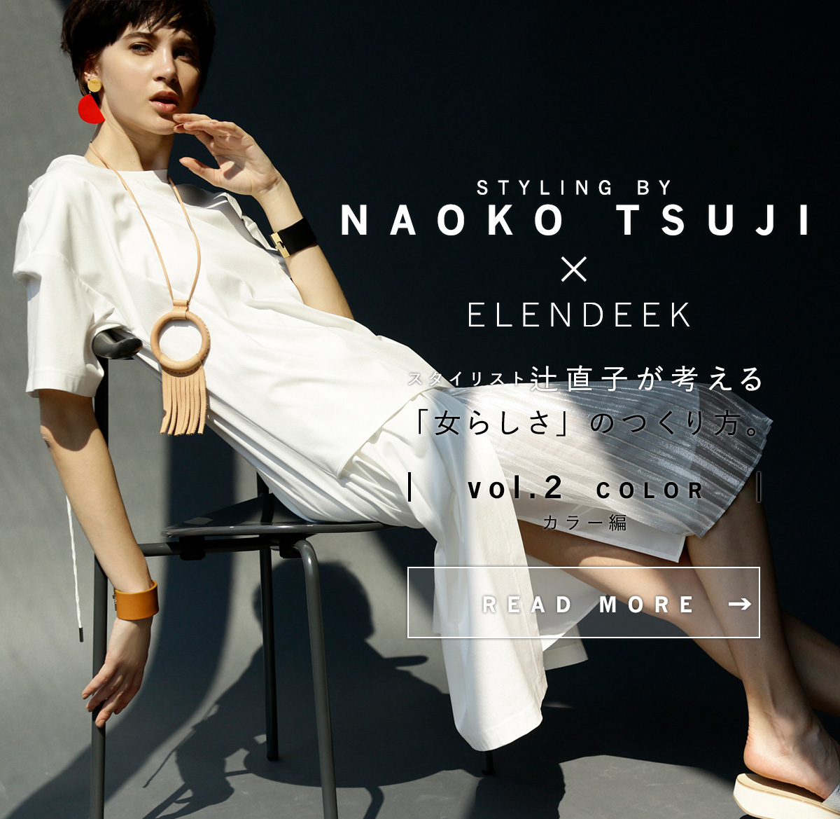 STYLING BY NAOKO TUSJI x ELENDEEK